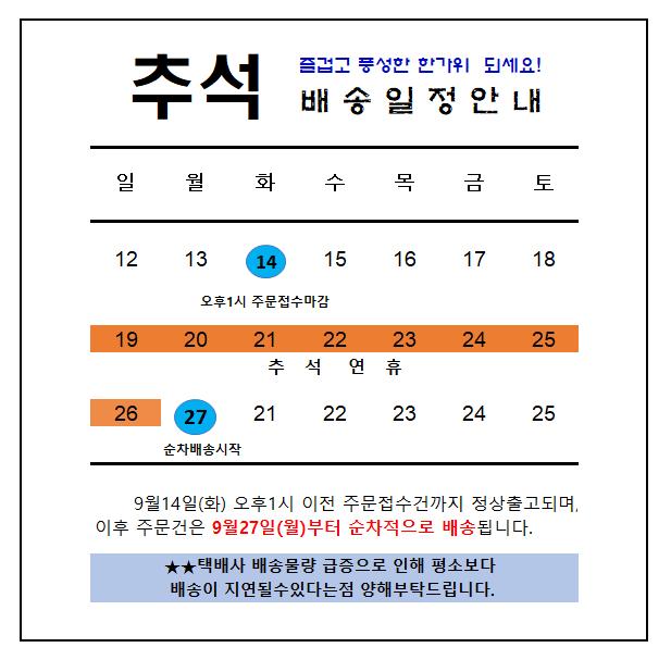 추석배송안내-2021년.png